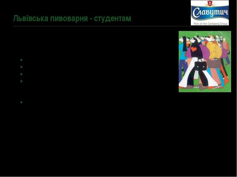 Львівська пивоварня - студентам Практика на підприємстві 2008р – 44 студенти ...