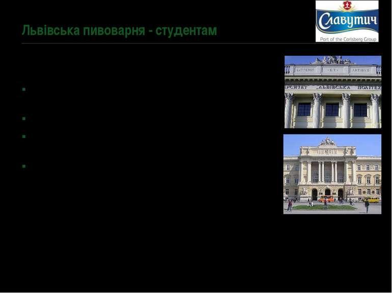 """Львівська пивоварня - студентам Наші партнери: Національний університет """"Льві..."""