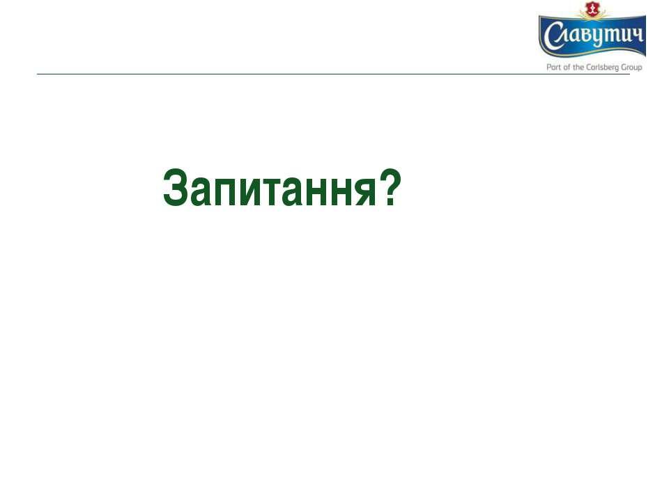 Запитання? Font: Verdana. Title: bold, dark green, font size 26. Text: regula...