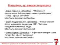 """Матеріали, що використовувалися Дарья Кареліна (@karelina) – """"Можливості вико..."""