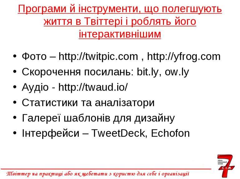 Програми й інструменти, що полегшують життя в Твіттері і роблять його інтерак...