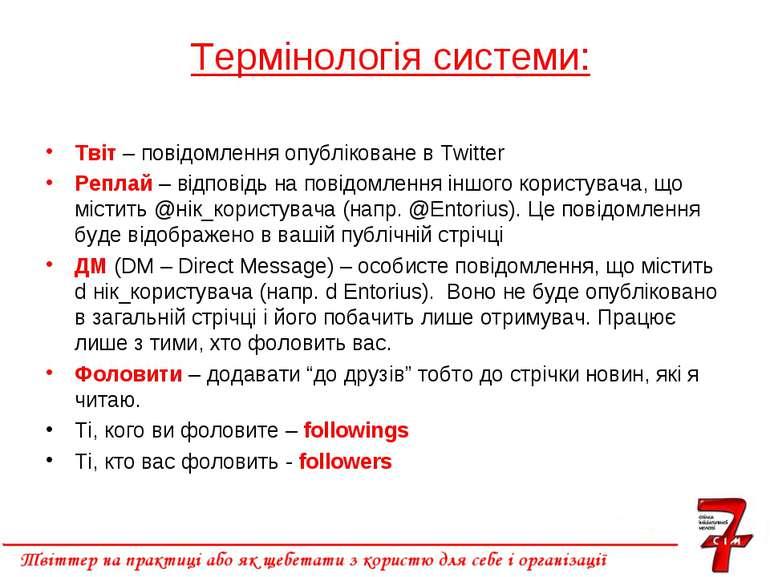 Термінологія системи: Твіт – повідомлення опубліковане в Twitter Реплай – від...