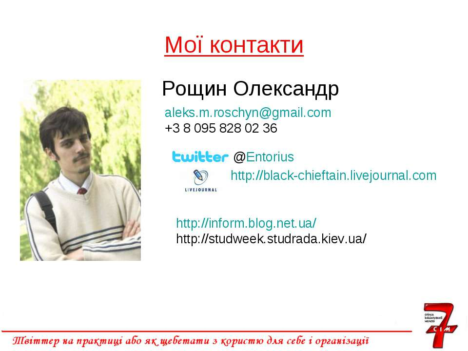 Мої контакти @Entorius Рощин Олександр aleks.m.roschyn@gmail.com +3 8 095 828...