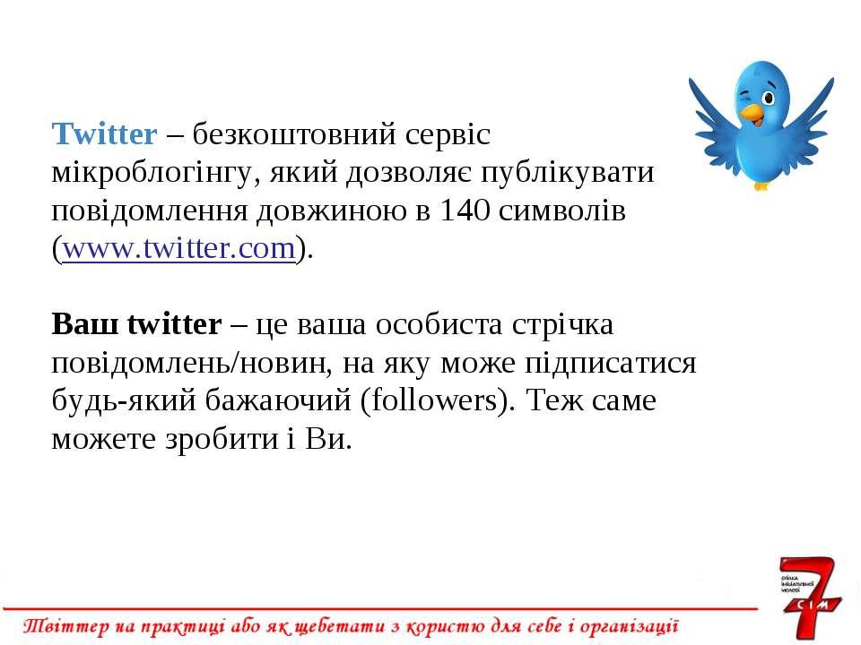 Twitter – безкоштовний сервіс мікроблогінгу, який дозволяє публікувати повідо...