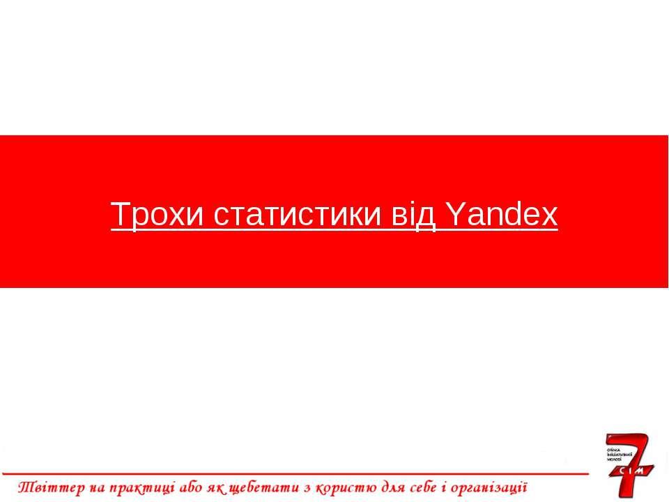 Трохи статистики від Yandex