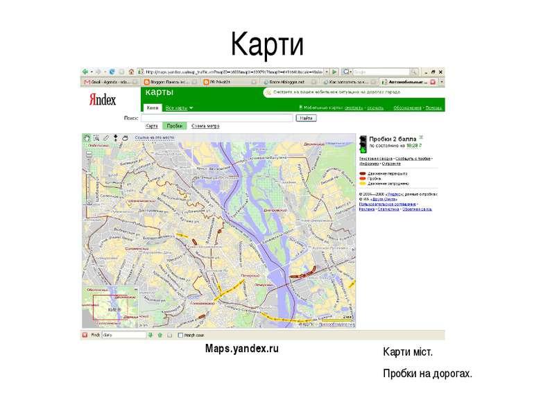 Карти Maps.yandex.ru Карти міст. Пробки на дорогах.