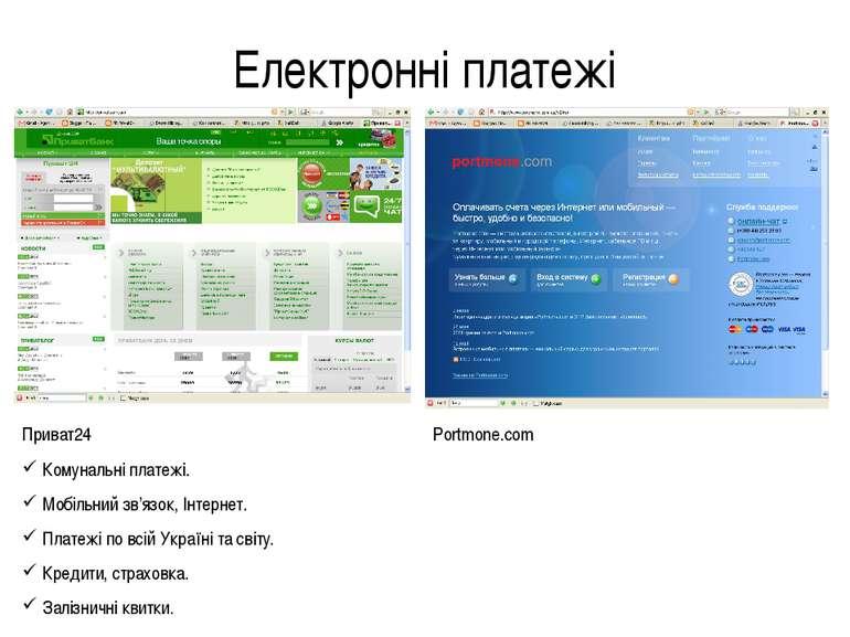 Електронні платежі Приват24 Комунальні платежі. Мобільний зв'язок, Інтернет. ...