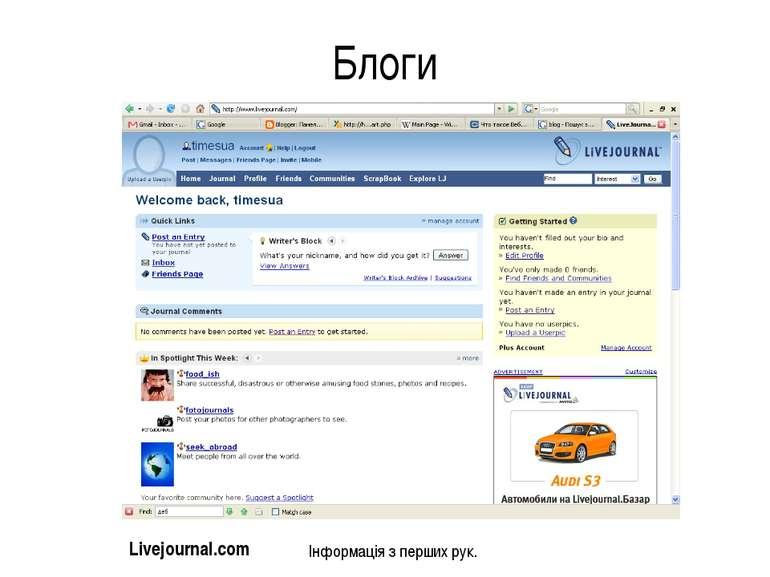 Блоги Livejournal.com Інформація з перших рук.