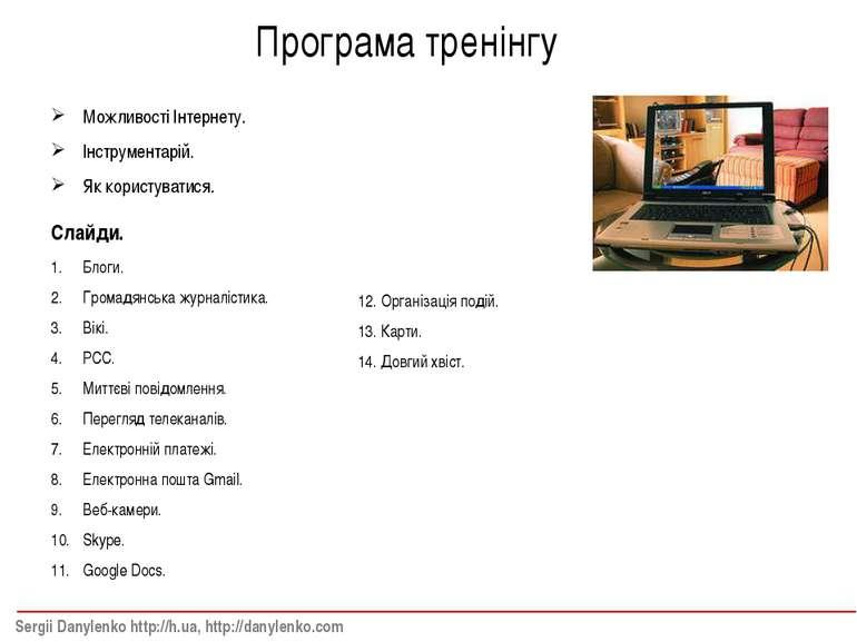 Програма тренінгу Sergii Danylenko http://h.ua, http://danylenko.com Можливос...