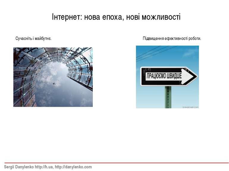 Інтернет: нова епоха, нові можливості Sergii Danylenko http://h.ua, http://da...