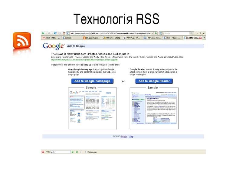 Технологія RSS