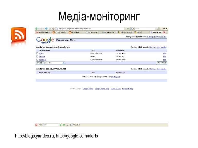 Медіа-моніторинг http://blogs.yandex.ru, http://google.com/alerts