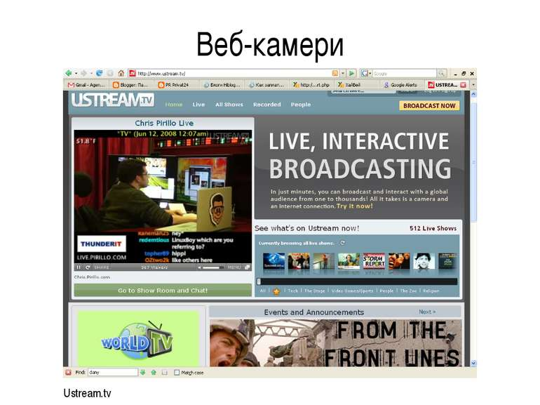 Веб-камери Ustream.tv