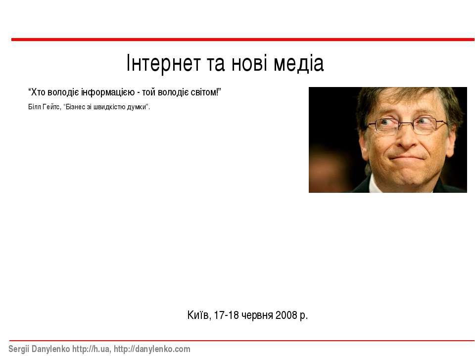 """Інтернет та нові медіа Київ, 17-18 червня 2008 р. """"Хто володіє інформацією - ..."""