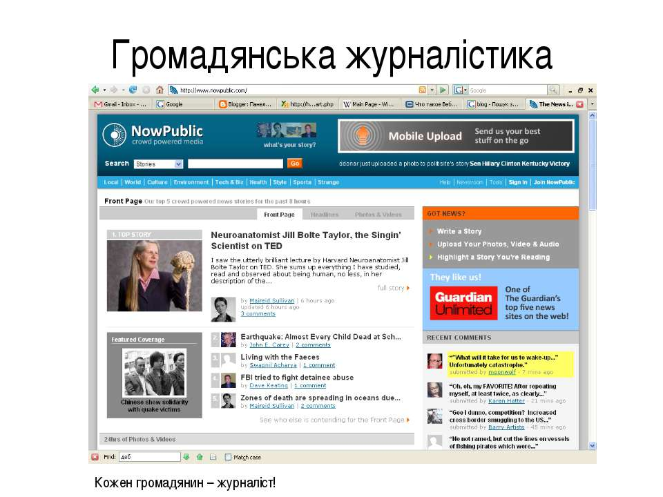 Громадянська журналістика Кожен громадянин – журналіст!