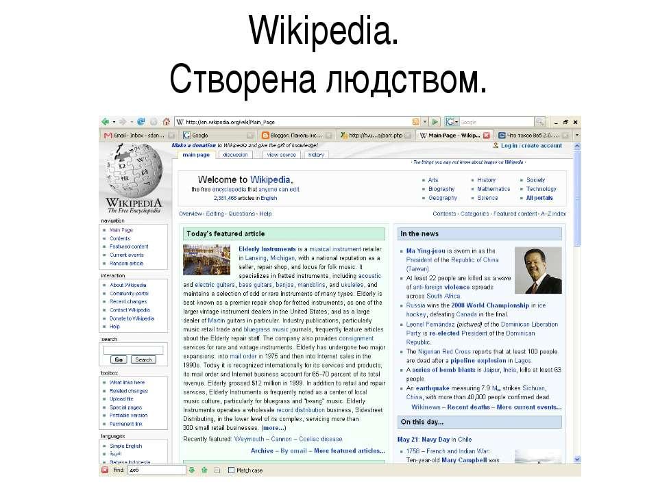 Wikipedia. Cтворена людством.
