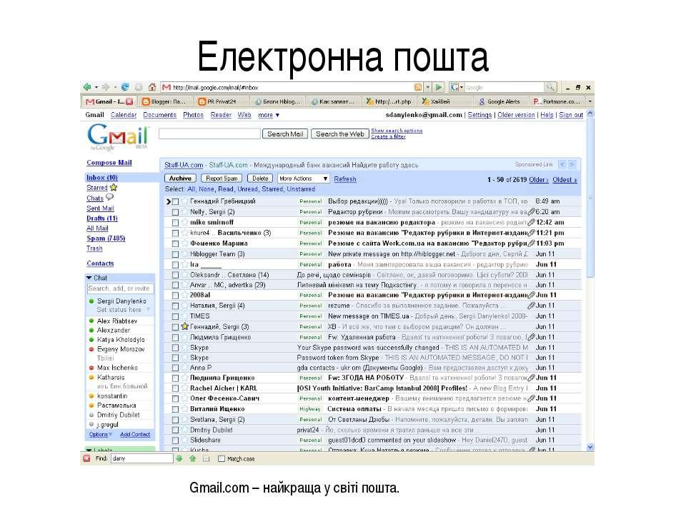 Електронна пошта Gmail.com – найкраща у світі пошта.