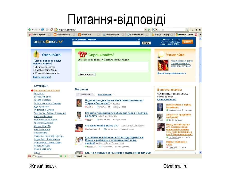 Питання-відповіді Живий пошук. Otvet.mail.ru