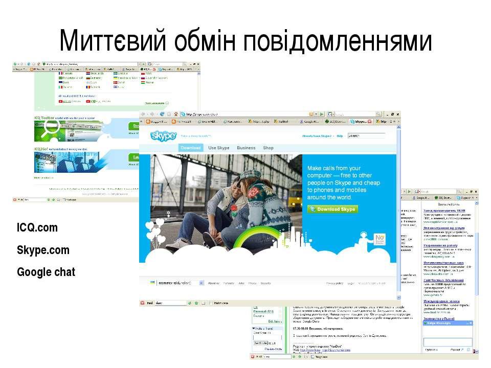 Миттєвий обмін повідомленнями ICQ.com Skype.com Google chat