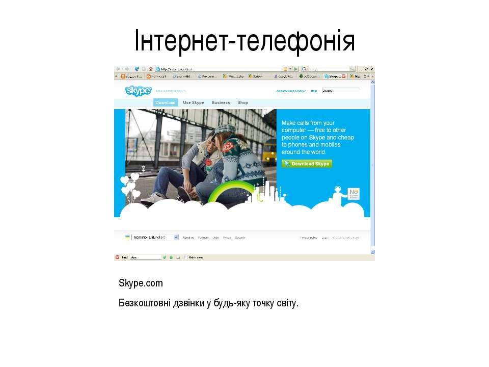 Інтернет-телефонія Skype.com Безкоштовні дзвінки у будь-яку точку світу.