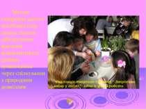 Метою створення даного посібника став пошук шляхів забезпечення життєвої комп...