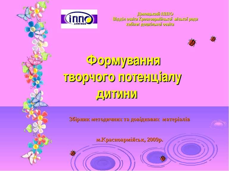 Донецький ІППО Відділ освіти Красноармійської міської ради кабінет дошкільної...