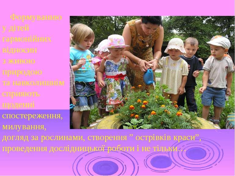 Формуванню у дітей гармонійних відносин з живою природою та навколишнім сприя...