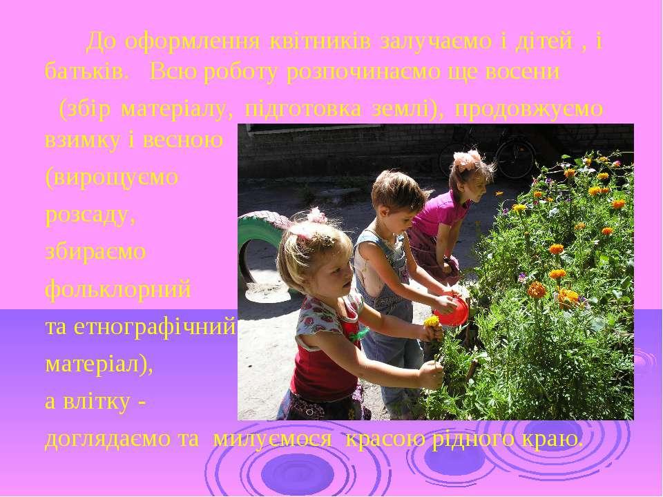 До оформлення квітників залучаємо і дітей , і батьків. Всю роботу розпочинаєм...