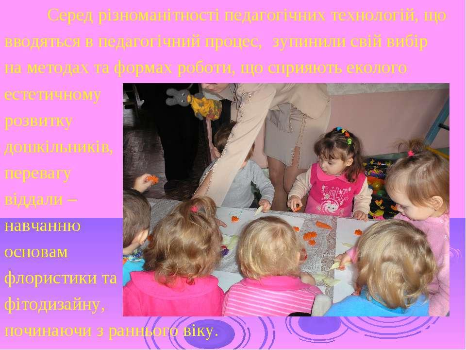 Серед різноманітності педагогічних технологій, що вводяться в педагогічний пр...