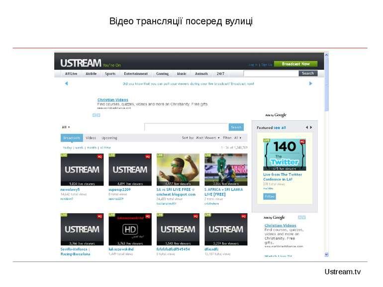 Відео трансляції посеред вулиці Ustream.tv