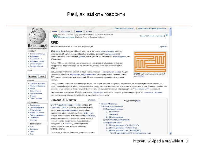 Речі, які вміють говорити http://ru.wikipedia.org/wiki/RFID