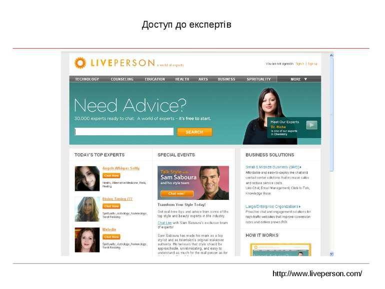 Доступ до експертів http://www.liveperson.com/