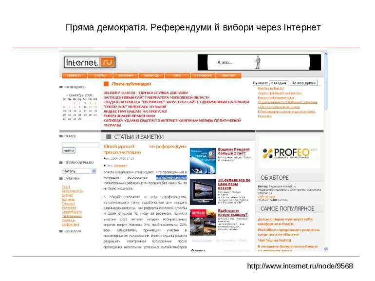 Пряма демократія. Референдуми й вибори через Інтернет http://www.internet.ru/...