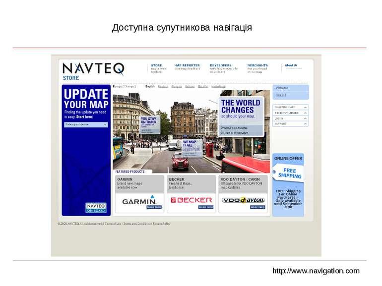 Доступна супутникова навігація http://www.navigation.com