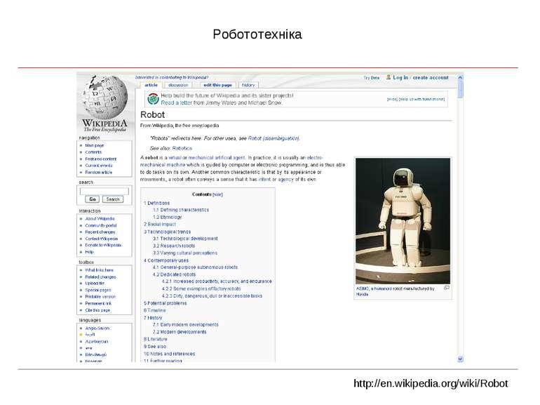 Робототехніка http://en.wikipedia.org/wiki/Robot