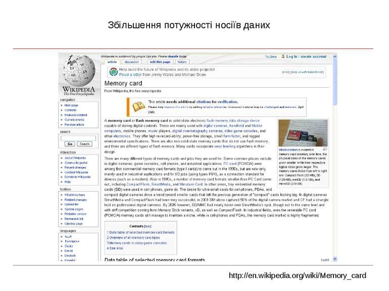 Збільшення потужності носіїв даних http://en.wikipedia.org/wiki/Memory_card