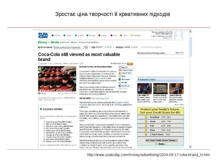 Зростає ціна творчості й креативних підходів http://www.usatoday.com/money/ad...