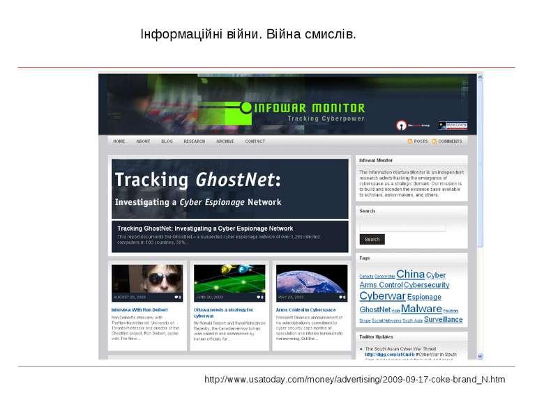Інформаційні війни. Війна смислів. http://www.usatoday.com/money/advertising/...