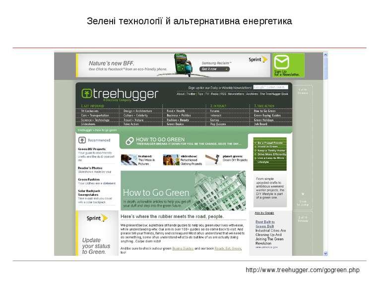 Зелені технології й альтернативна енергетика http://www.treehugger.com/gogree...