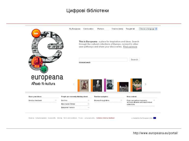 Цифрові бібліотеки http://www.europeana.eu/portal/