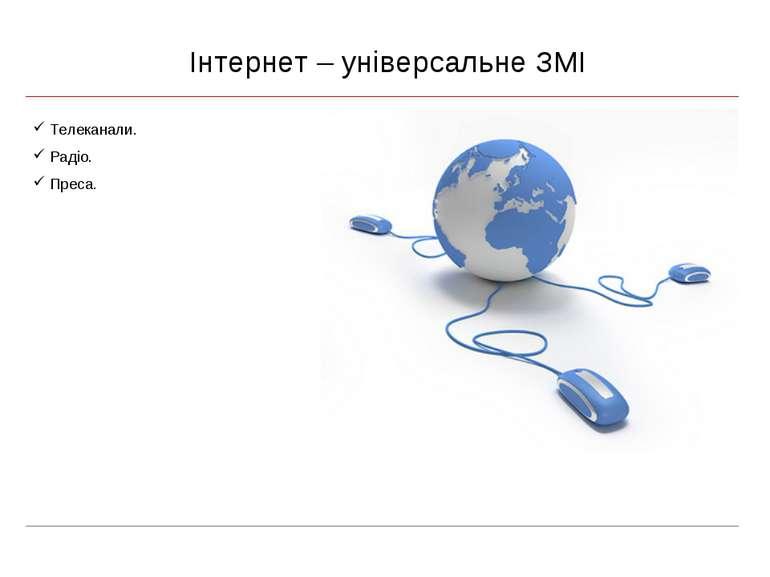 Інтернет – універсальне ЗМІ Телеканали. Радіо. Преса.