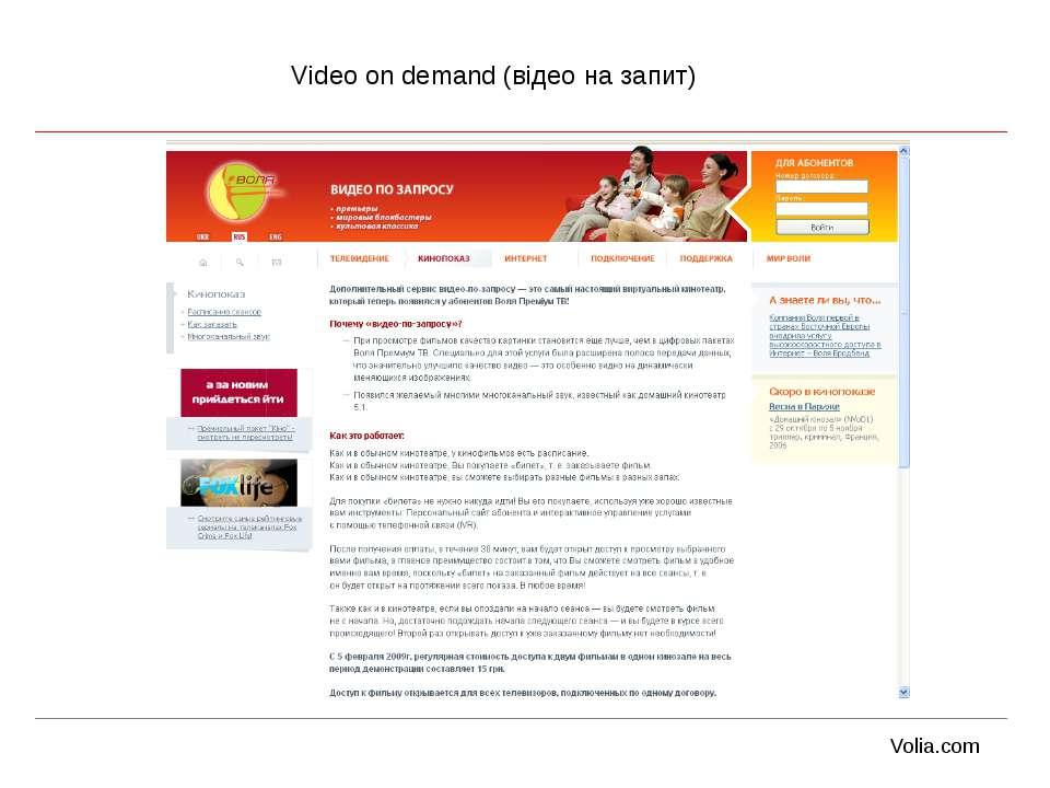 Video on demand (відео на запит) Volia.com