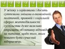 У зв'язку з серйозними і досить суттєвими змінами в економічній, політичній, ...