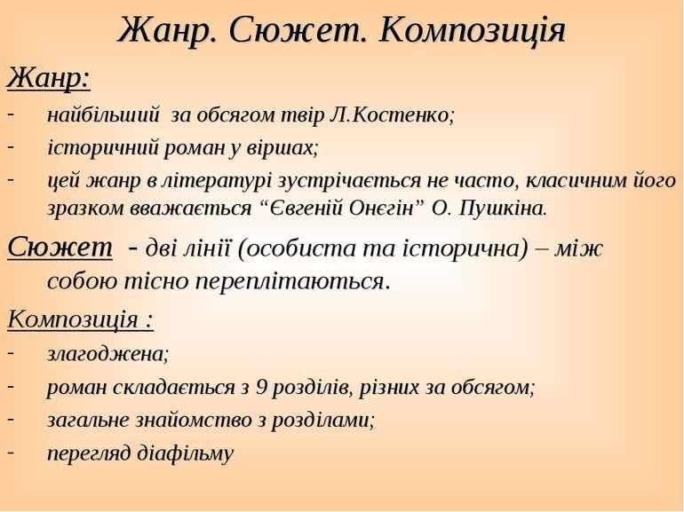 Жанр. Сюжет. Композиція Жанр: найбільший за обсягом твір Л.Костенко; історичн...