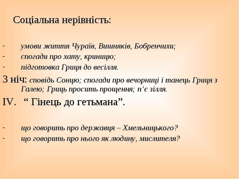 Соціальна нерівність: умови життя Чураїв, Вишняків, Бобренчихи; спогади про х...