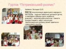 """Гурток """"Петриківський розпис"""" Керівник: Волошок О.Ю. Мета:популяризація украї..."""