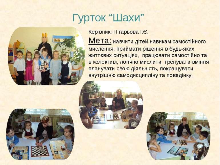 """Гурток """"Шахи"""" Керівник: Пігарьова І.Є. Мета: навчити дітей навикам самостійно..."""