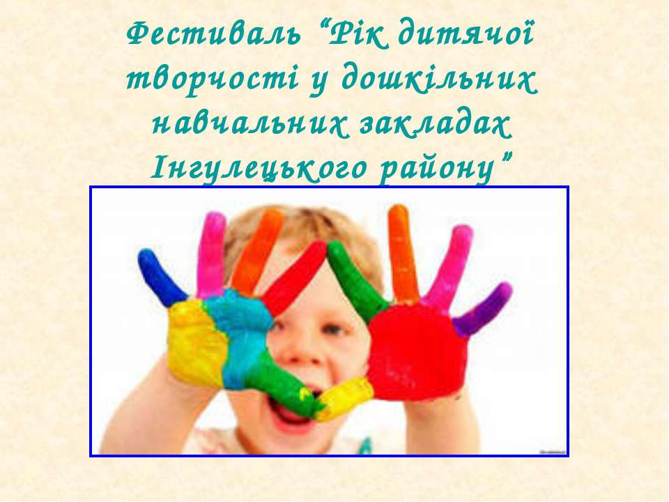 """Фестиваль """"Рік дитячої творчості у дошкільних навчальних закладах Інгулецьког..."""