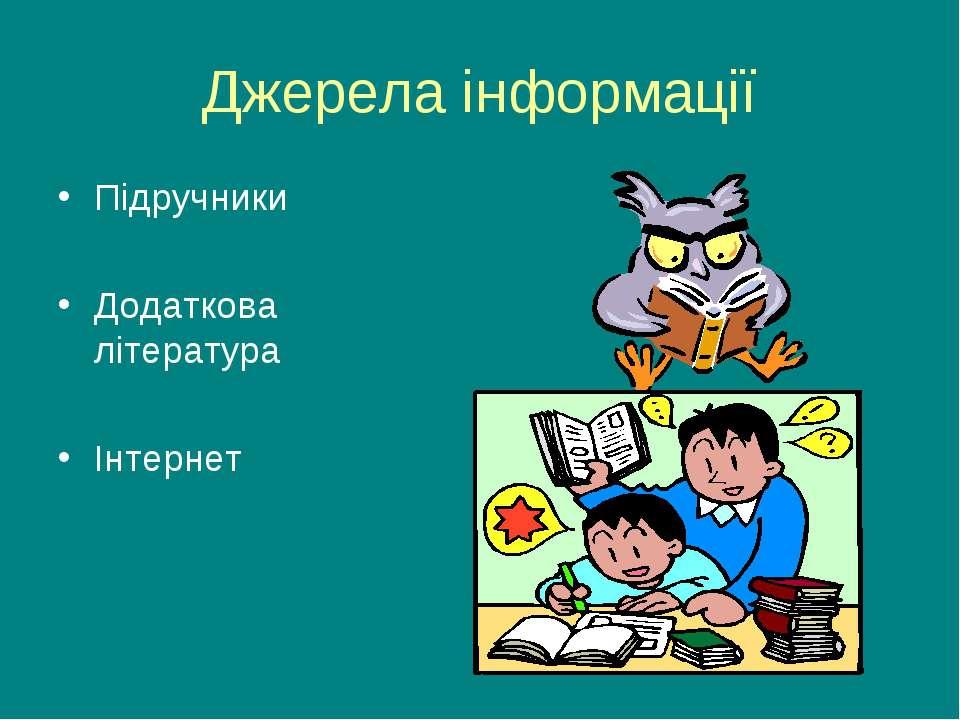 Джерела інформації Підручники Додаткова література Інтернет