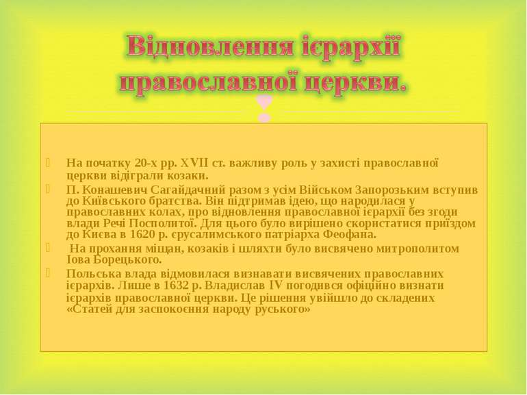На початку 20-х рр. ХVII ст. важливу роль у захисті православної церкви відіг...
